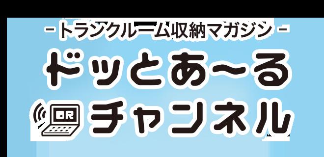 トランクルーム収納マガジン ドッとあ~るチャンネル